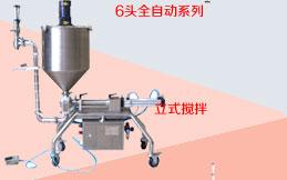 颗粒浆状灌装机